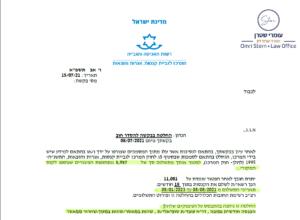 מכתב מרכז לגביית קנסות